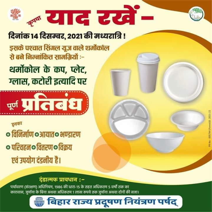 Thermocol products ban in bihar